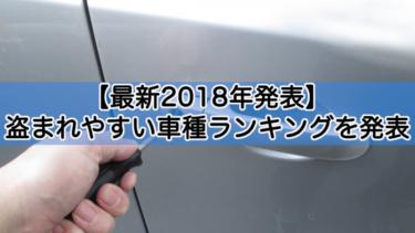 【最新2018年発表】盗まれやすい車種ランキングを発表