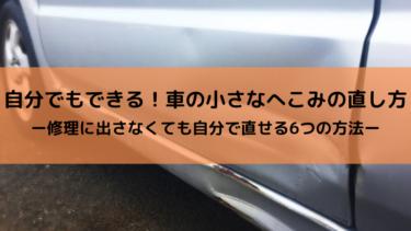 車の小さなへこみの直し方6選!熱湯や吸盤などを使う方法をプロが解説