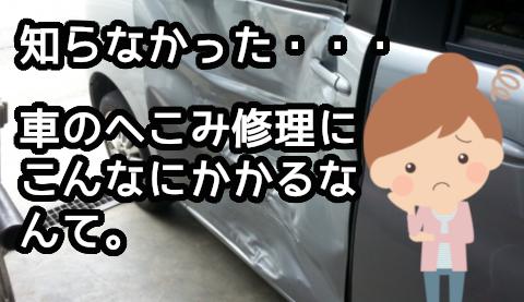 車 凹み 修理費用