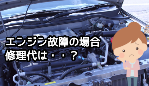 エンジン 故障 修理代
