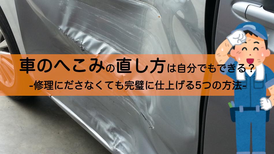車 凹み 直し方