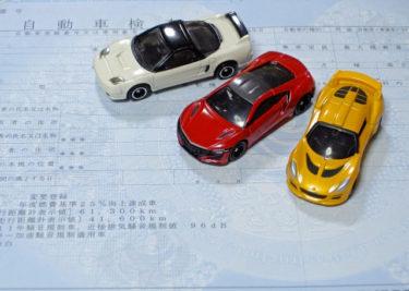 【初心者向け】車検証の再発行・費用・書類を1から解説