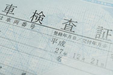 車検証の住所変更はしないとどうなる?必要書類や費用を簡単解説!