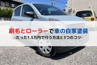 【刷毛&ローラー使用】車の自家塗装をたった1.5万円で行う方法と3つのコツ