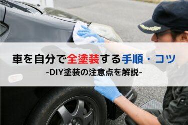 車 全塗装 DIY